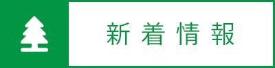 7月27日(月)北海道総合通信網(株)小島道明氏を講師にお招きして、「SDGsとISO ~ EMS(環境マネジメントシステム)取得に向けて ~ 」と題して講習会を開催しました。