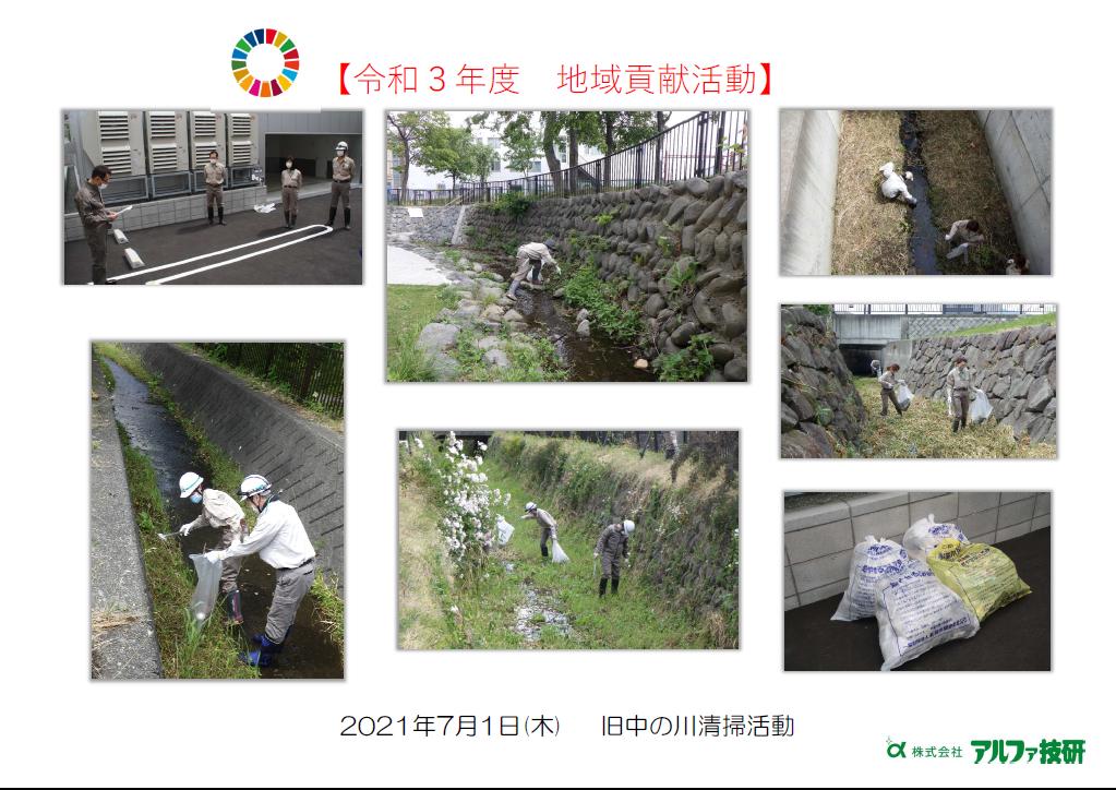 20210701_旧中の川清掃活動